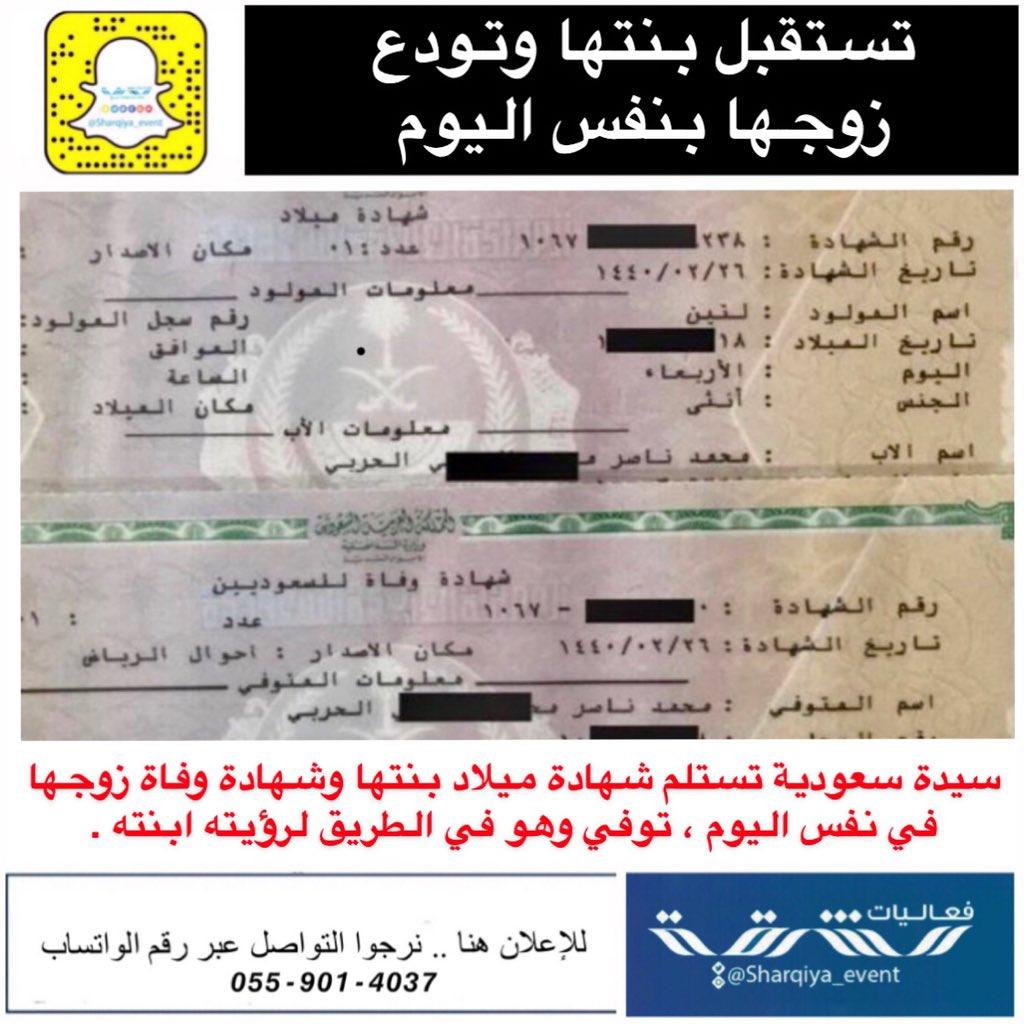 دليل فعاليات الشرقية على تويتر سيدة سعودية تستلم شهادة ميلاد بنتها وشهادة وفاة زوجها في نفس اليوم توفي وهو في الطريق لرؤيته ابنته