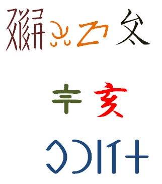 漢字文化圏 hashtag on Twitter