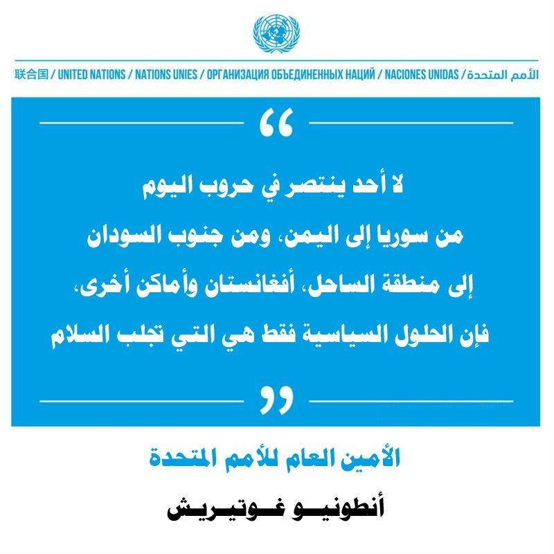"""""""لا أحد ينتصر في حروب اليوم..الحلول السياسية فقط هي التي تجلب السلام""""  _الأمين العام للأمم المتحدة @antonioguterres"""