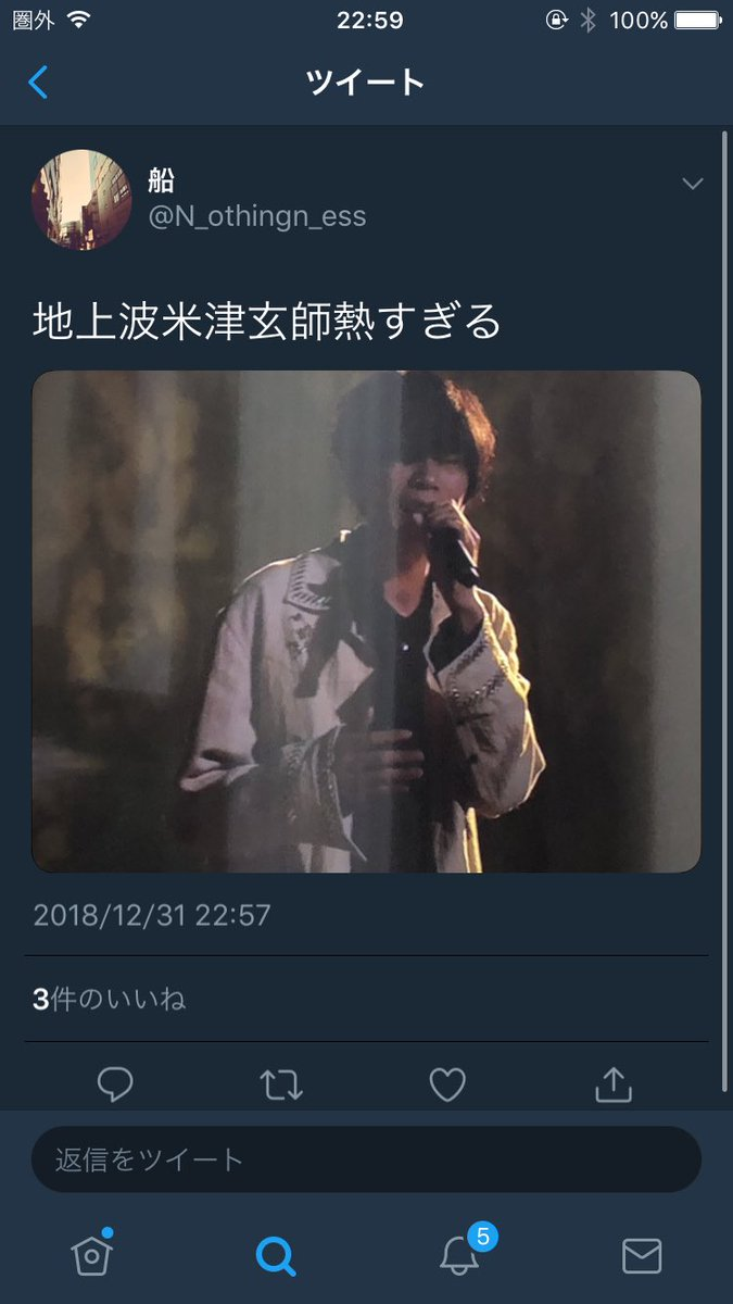 米津玄師紅白 Hashtag On Twitter