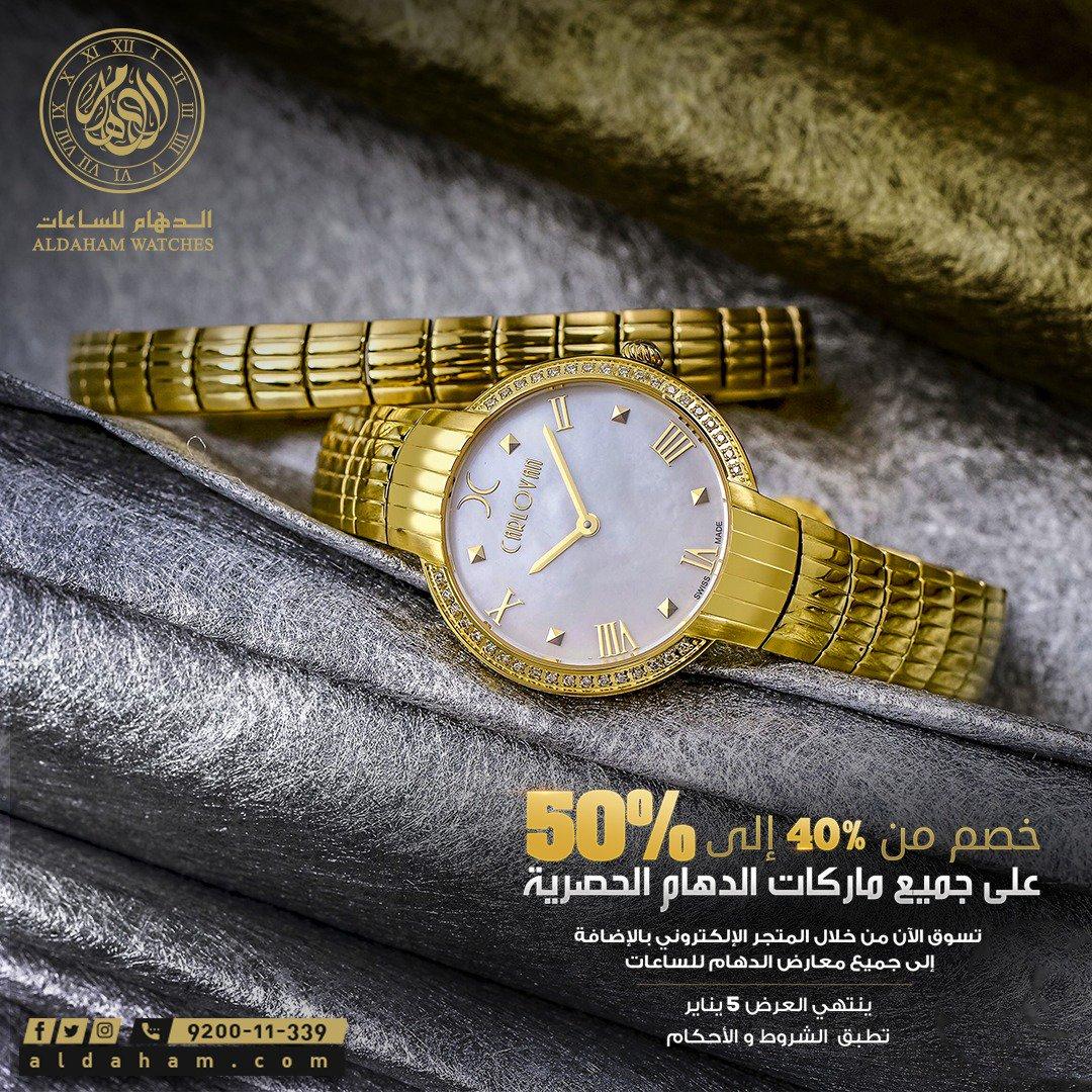 cde3ff823 #خمسة_أيام_لنهاية_العرض #تسوق_الآن #خصومات 40% الى 50% #الدهام_للساعات # كارلوفان
