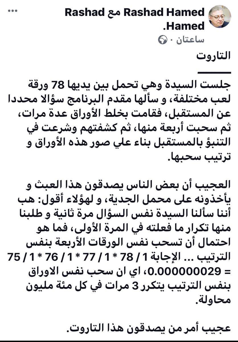 Hany Helaly On Twitter كذب المنجمون ولو صدفوا