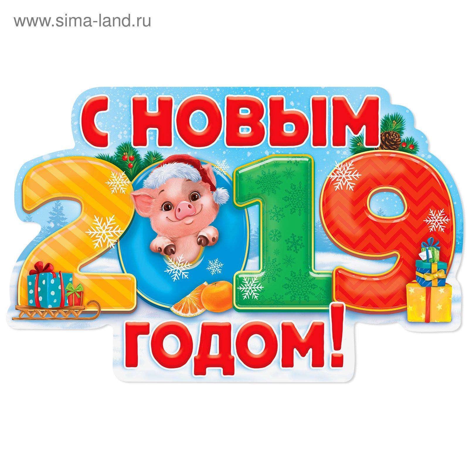 Про, картинки с надписями на новый год 2019