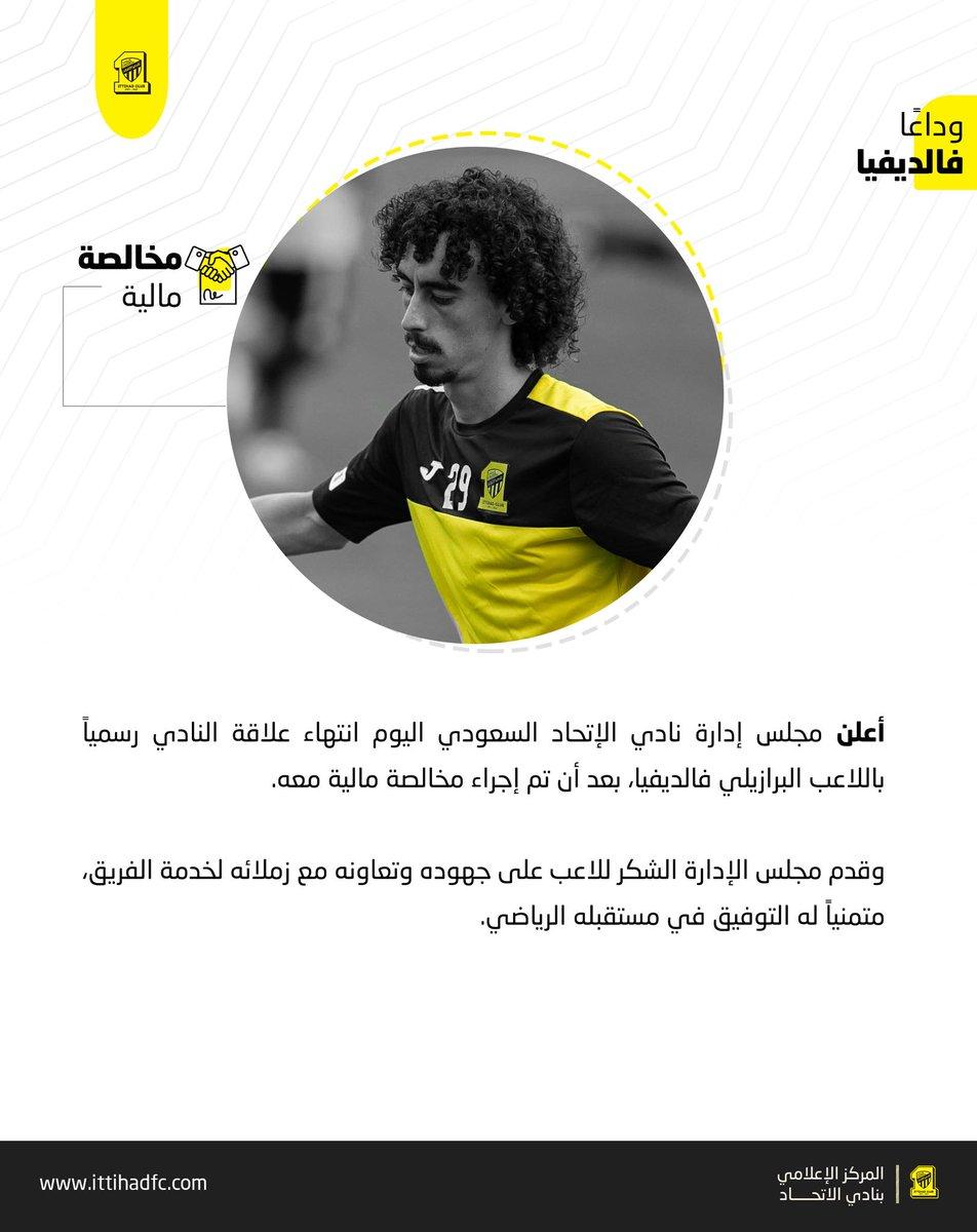 المركز الإعلامي/ 📝مجلس الإدارة يشكر اللاعب فالديفيا بعد نهاية علاقته بالنادي رسمياً.