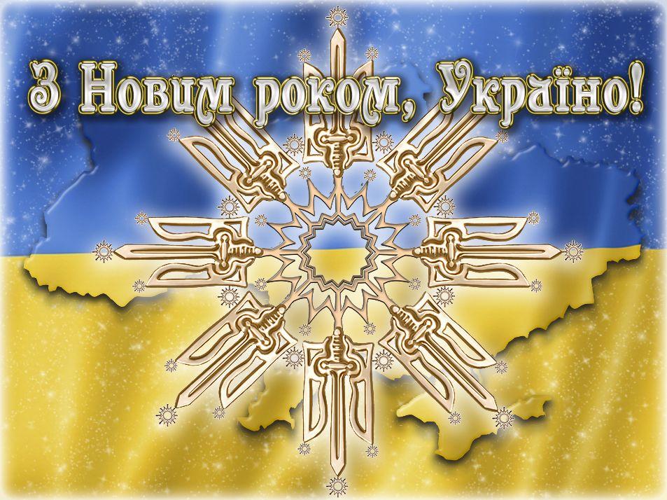 Главный бой еще впереди: Нацкорпус поздравил украинцев с Новым годом - Цензор.НЕТ 6250