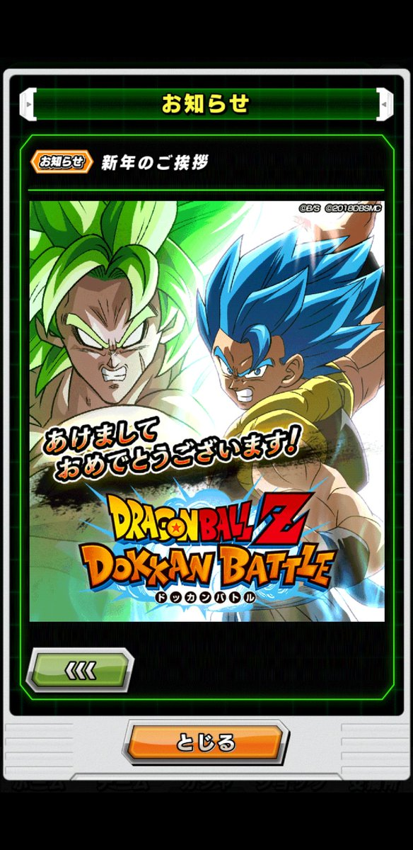 Speedy On Twitter Apparently The Best Banners In Dokkan History Are Supposed To Be Coming Out Today Both Jp And Global This Image Is On Jp Dokkan Right Now Lr Blue Gogeta