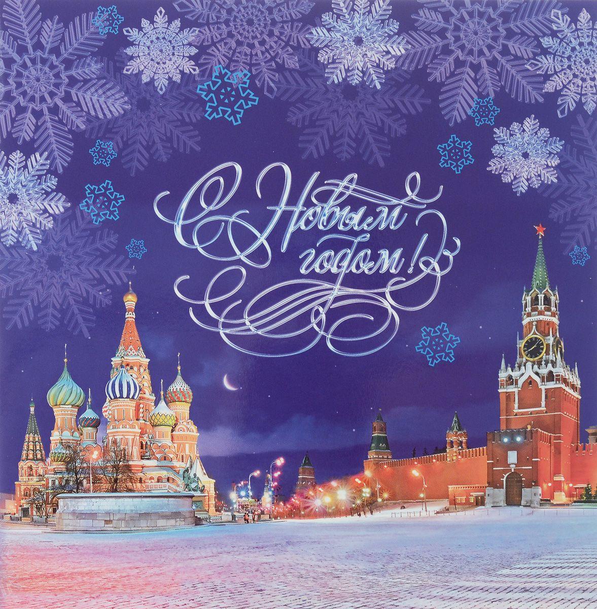 лбу переносицы москва открытка поздравление с новым годом исполнил