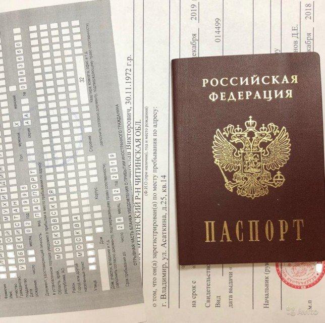временная регистрация нерезидента в россии