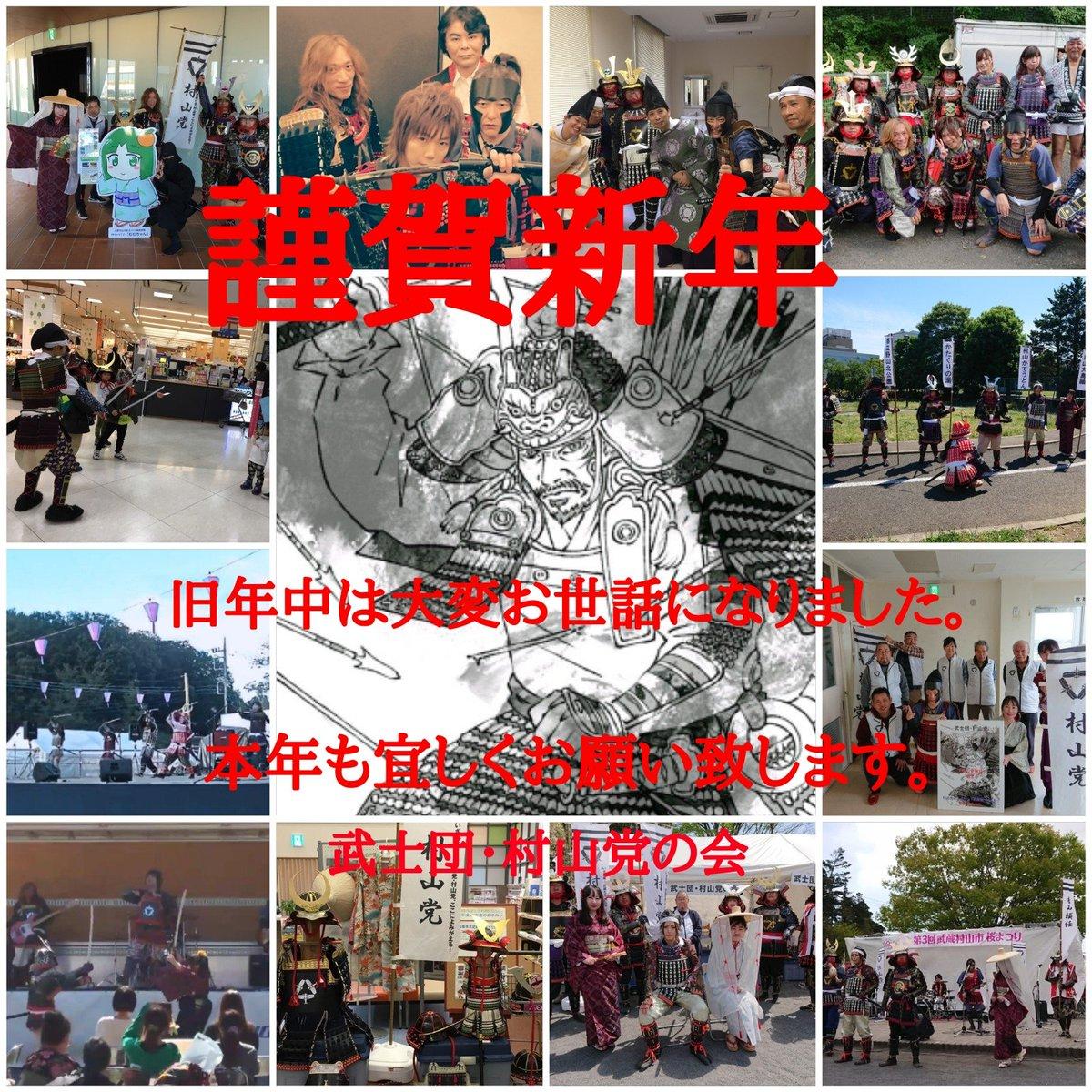公式】武士団・村山党の会 (@mur...