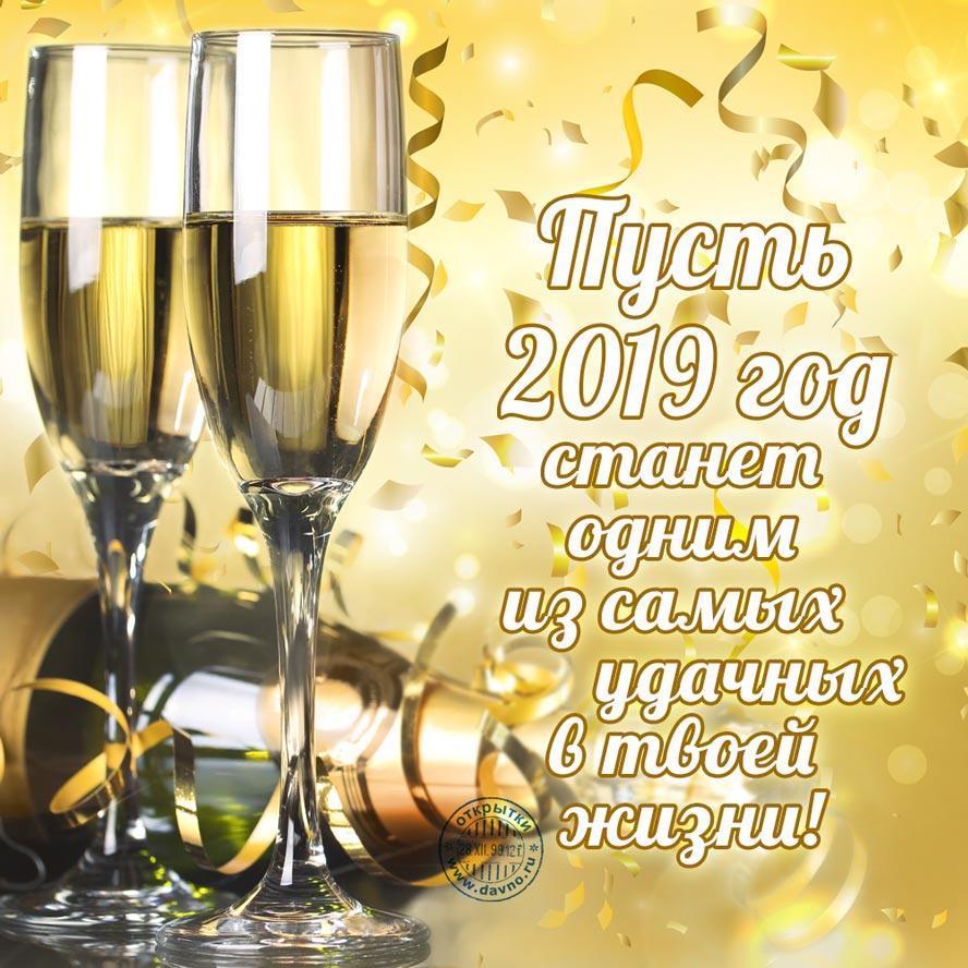 Новый год, красивые картинки с поздравлением нового года 2019