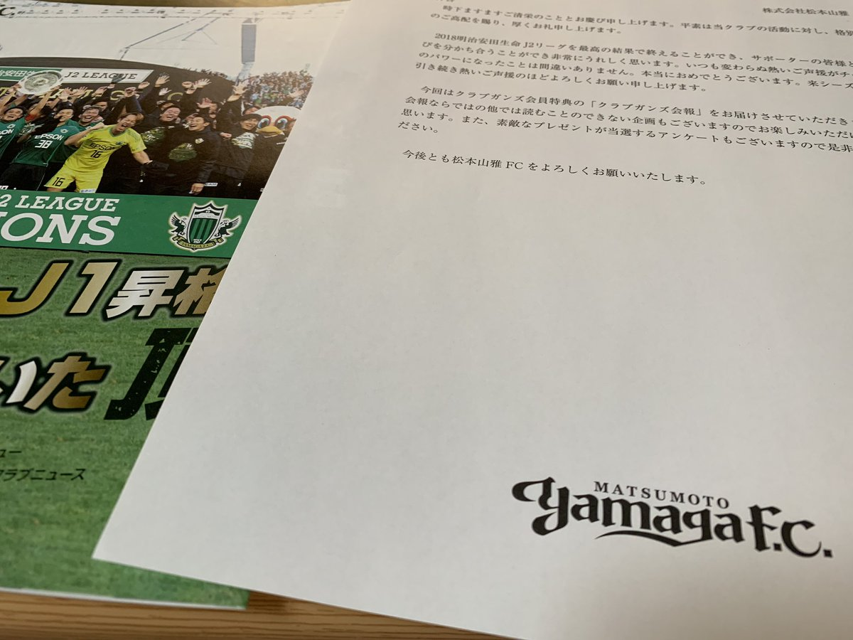 松本 山 雅 twitter