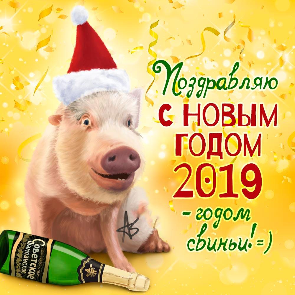 поздравления для свиней дети любят рисовать
