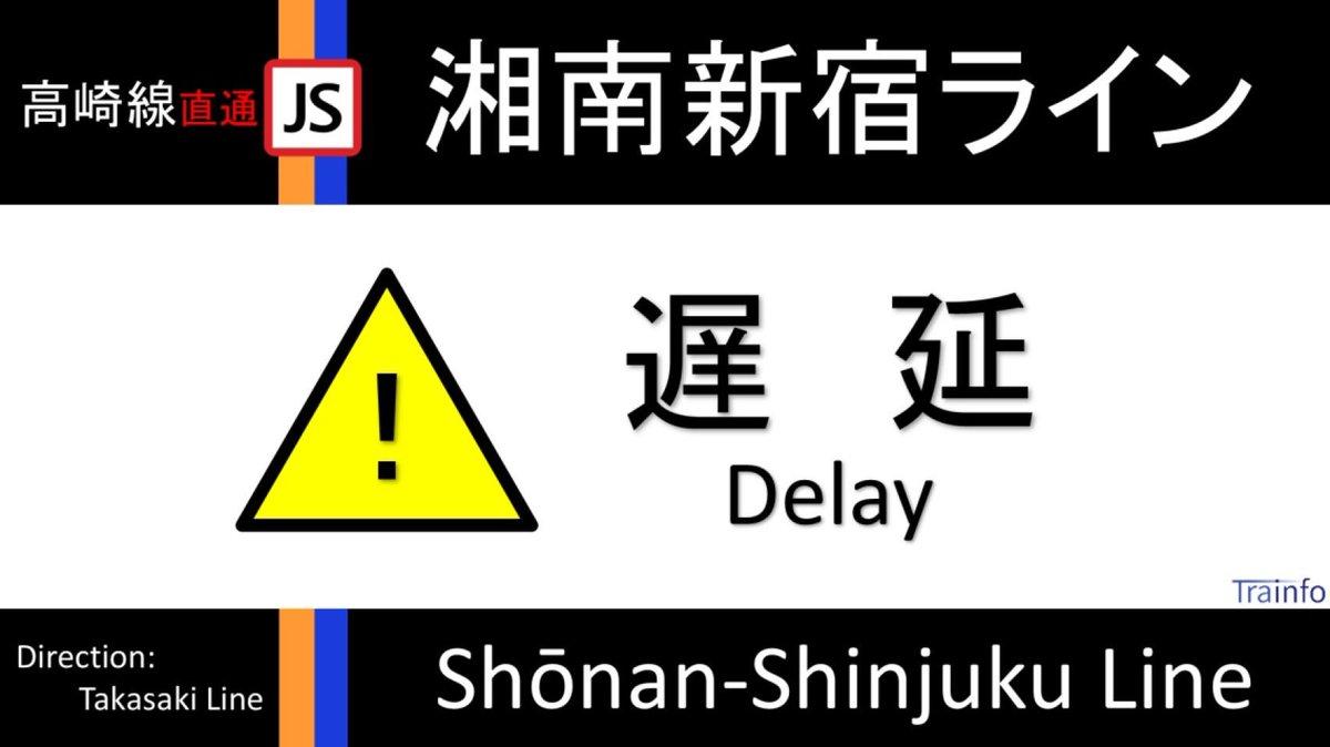 湘南 新宿 ライン 運行 情報