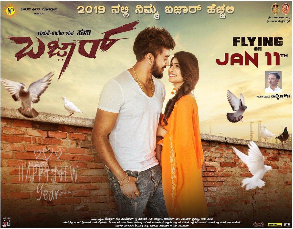 bazaar full movie 2018 kannada