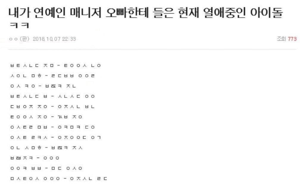 Daftar deretan nama idol yang dikabarkan tengah berkencan.