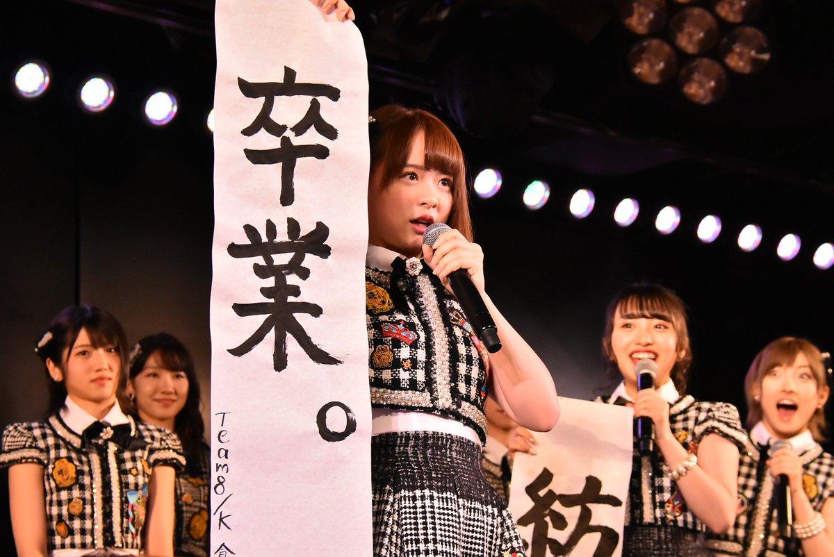チーム8倉野尾成美、卒業発表!
