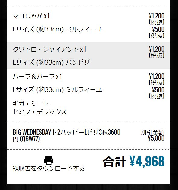 RT @ironboy1203_: 今日はドミノ・ピザで1枚頼むと2枚無料になるというビッグ・ウェンズデーの日なので、朝からお昼ご飯にピザを予約してしまった(  ˇωˇ  )🍕割引額なんと5800円、数日間のピザ生活が今始まる…。 https://t.co/cZlSfDxXuO