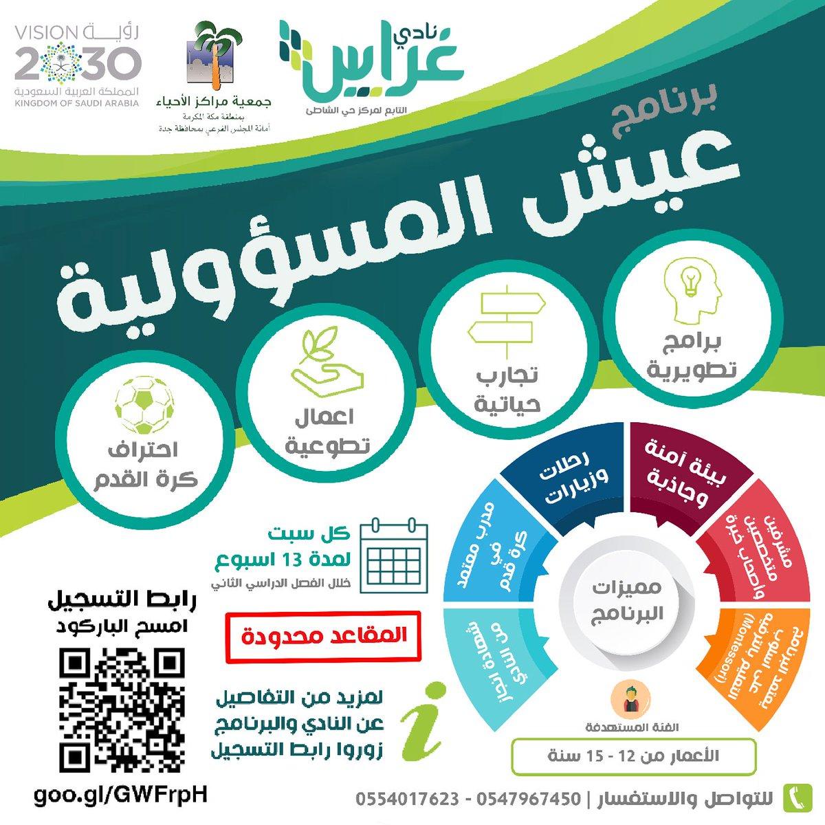 8edff3136 مركز حي الشاطئ بجدة (@haialshati3)   Twitter