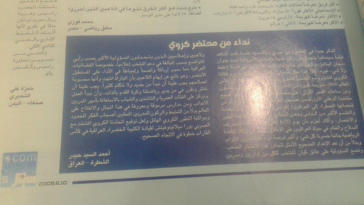 يونس محمود On Twitter جمهوري و محبين الكره القطريه