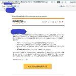 amazonを名乗る迷惑メールに注意!決してリンクをクリックしないで!