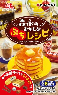 森永のおかしなぷちレシピに関する画像22