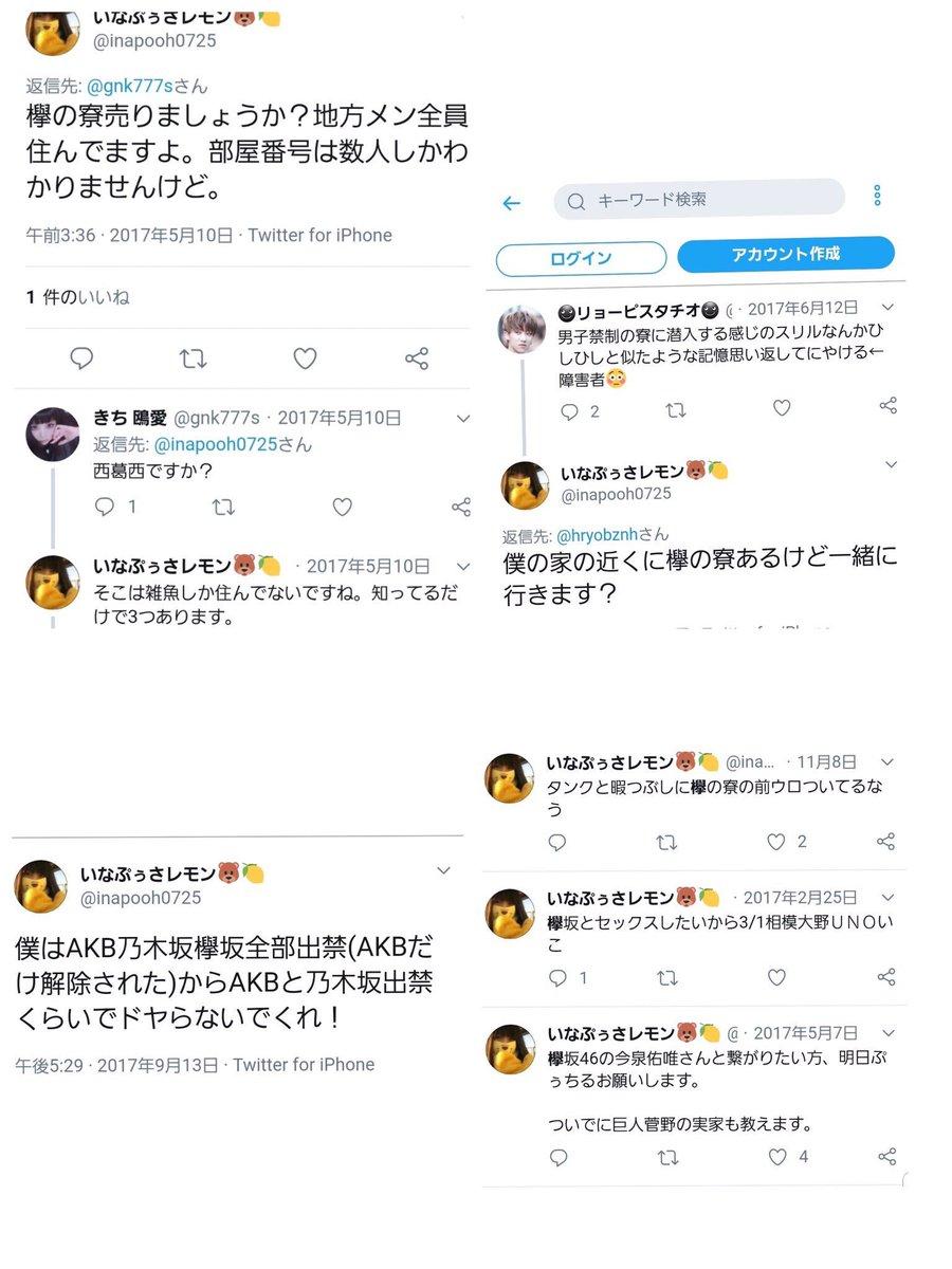 乃木坂・欅坂・日向坂運営がファンによるストーカー行為に警告