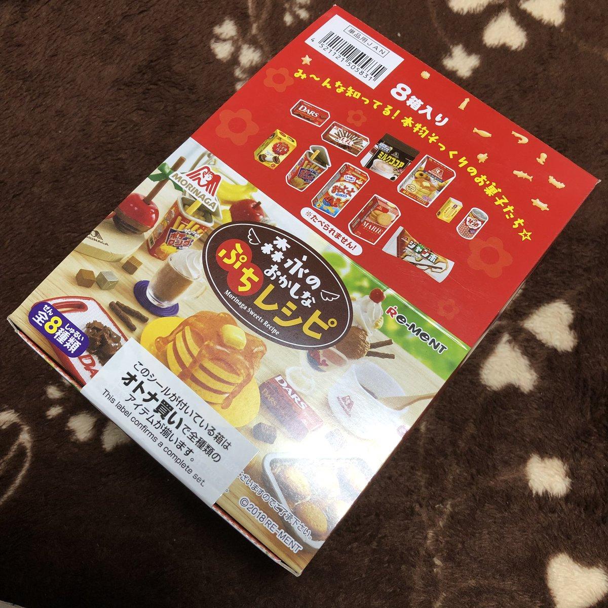 森永のおかしなぷちレシピに関する画像8