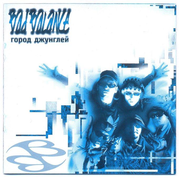 Bad Balance «Город Джунглей» 1999 (Gala Records) GL 10143 Слушать Заказать CD/MC CD выпускался в 3-х версиях, с буклетом (GL 10143) и два обычных с 4-х страничным дизайном (GL 10186), для продажи в Москве... Foto