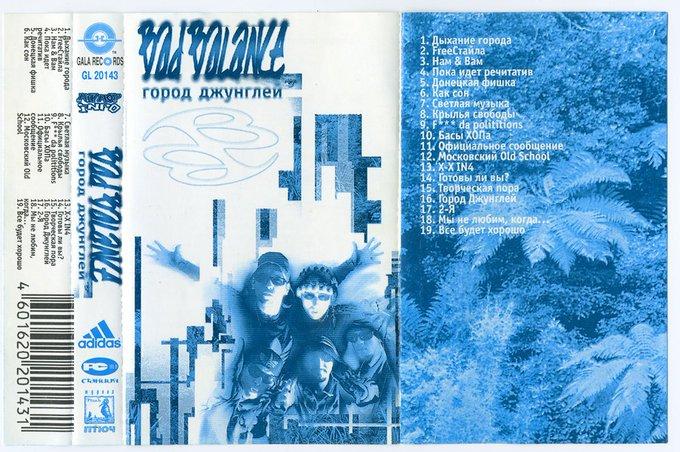 Bad Balance «Город Джунглей» 1999 (Gala Records) GL 20143 Слушать Заказать CD/MC CD выпускался в 3-х версиях, с буклетом (GL 10143) и два обычных с 4-х страничным дизайном (GL 10186), для продажи в Москве... Foto