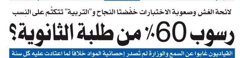 التكنولوجيا تتحدى م راقبي الامتحانات بوسائل غش يصعب كشفها عبر الإمارات تعليم البيان
