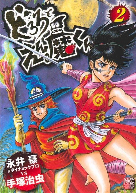 @dororo_anime どろろとえん魔くんからどろろ梵もアニメ化したら大人になったり妖怪になったどろろももっと可愛く描いてほしいです。お願いします。