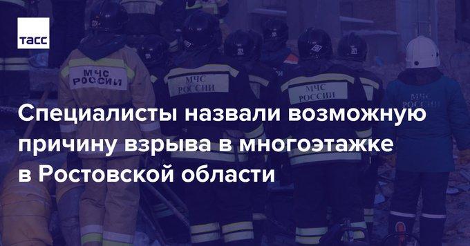 Скорее всего, в многоэтажном доме в городе Шахты в Ростовской области взорвался газовый баллон. Сейчас специалисты выясняют точную причину взрыва: Фото