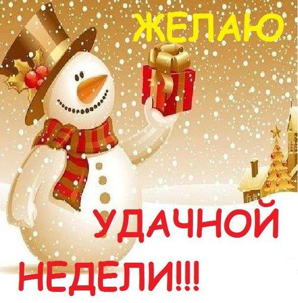 Фоны открытки, картинки доброе утро легкого понедельника удачной недели зимние
