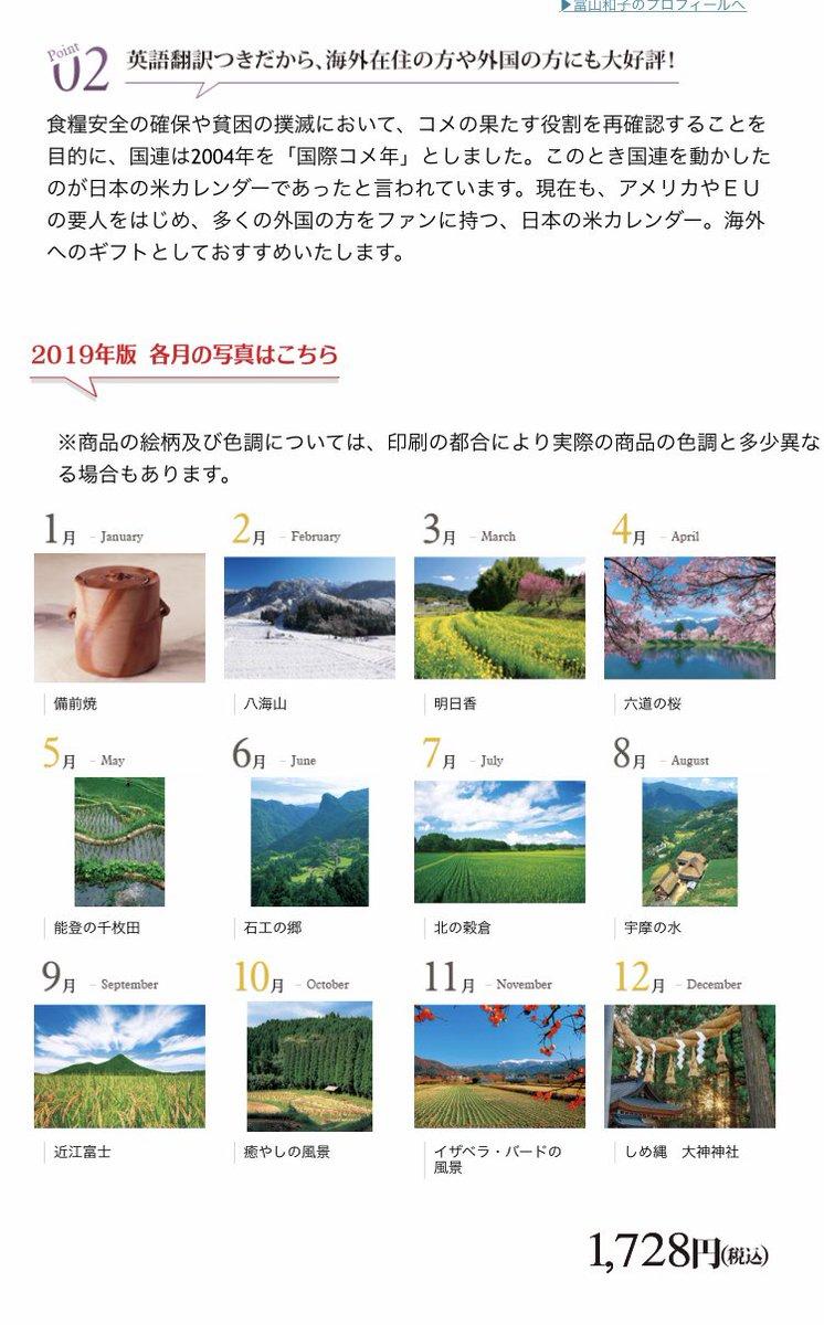 富山和子さんの日本の米カレンダーが2019年で発売終了と知り、遅ればせながら購入。https://t.co/xYUOBj47fK https://t.co/BqtlCZYg2V