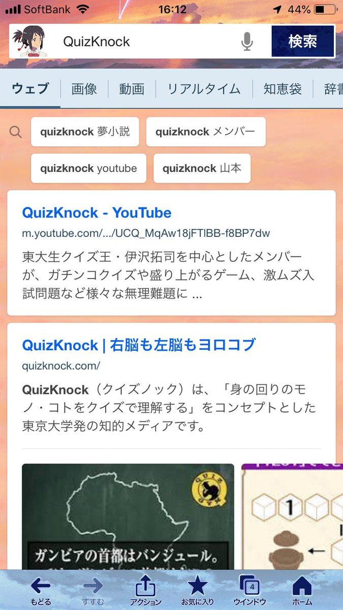 小説 Quizknock 夢