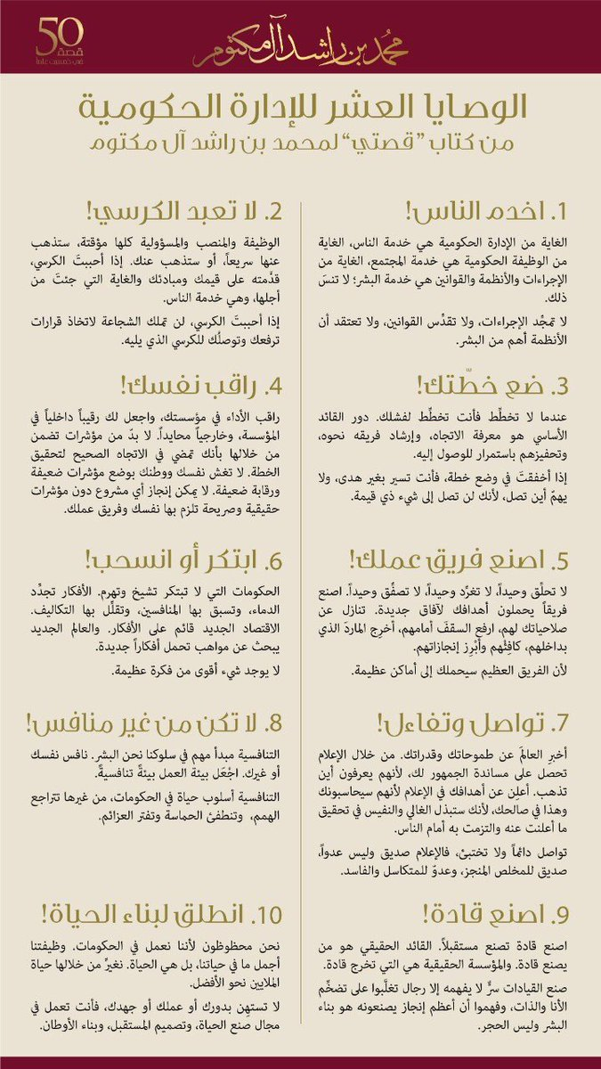 تحميل كتاب قصتي محمد بن راشد
