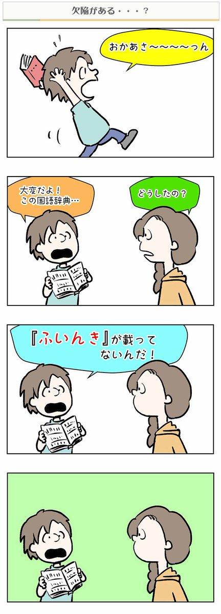山 コンビ ブログ komi