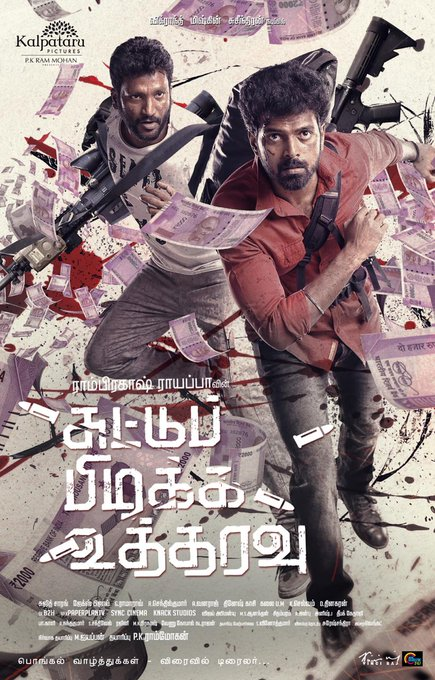 #SuttuPidikkaUtharavu Photo