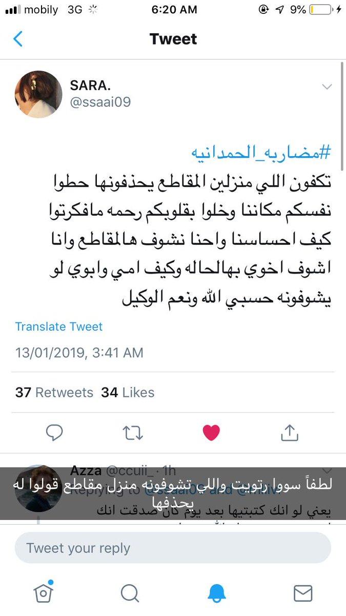 RT @bndaro01: #مضاربة_الحمدانية رساله لكل من عنده المقطع أنظرو لكلام أخته وأمسحو المقطع https://t.co/cSizQhsAwz