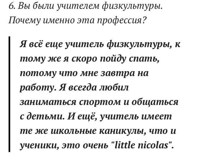 Читаю интервью Сильвана А можно мне такого же физрука? Я бы на все пары ходила, Я БЫ НА НИХ ЖИЛА #destinationeurovision Photo