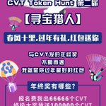 Image for the Tweet beginning: The 2nd CVT Token Hunt