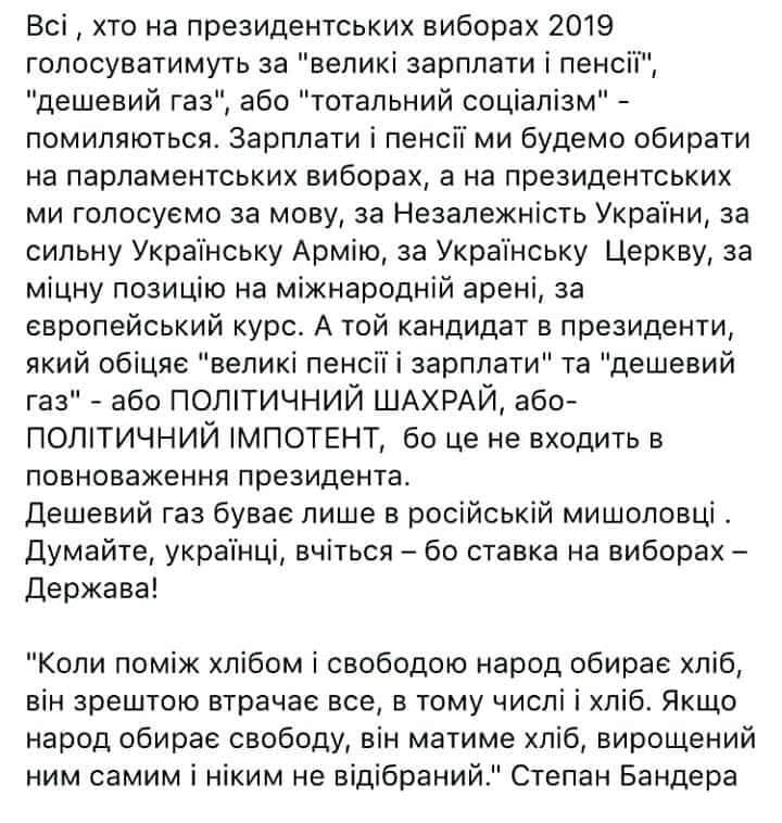 Лидер евробляхеров Ярошевич заявил, что будет как самовыдвиженец баллотироваться в президенты - Цензор.НЕТ 1550