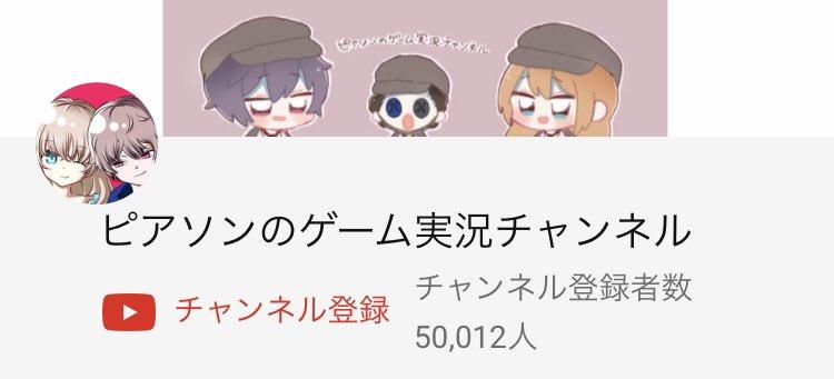の 実況 ピアソン チャンネル ゲーム