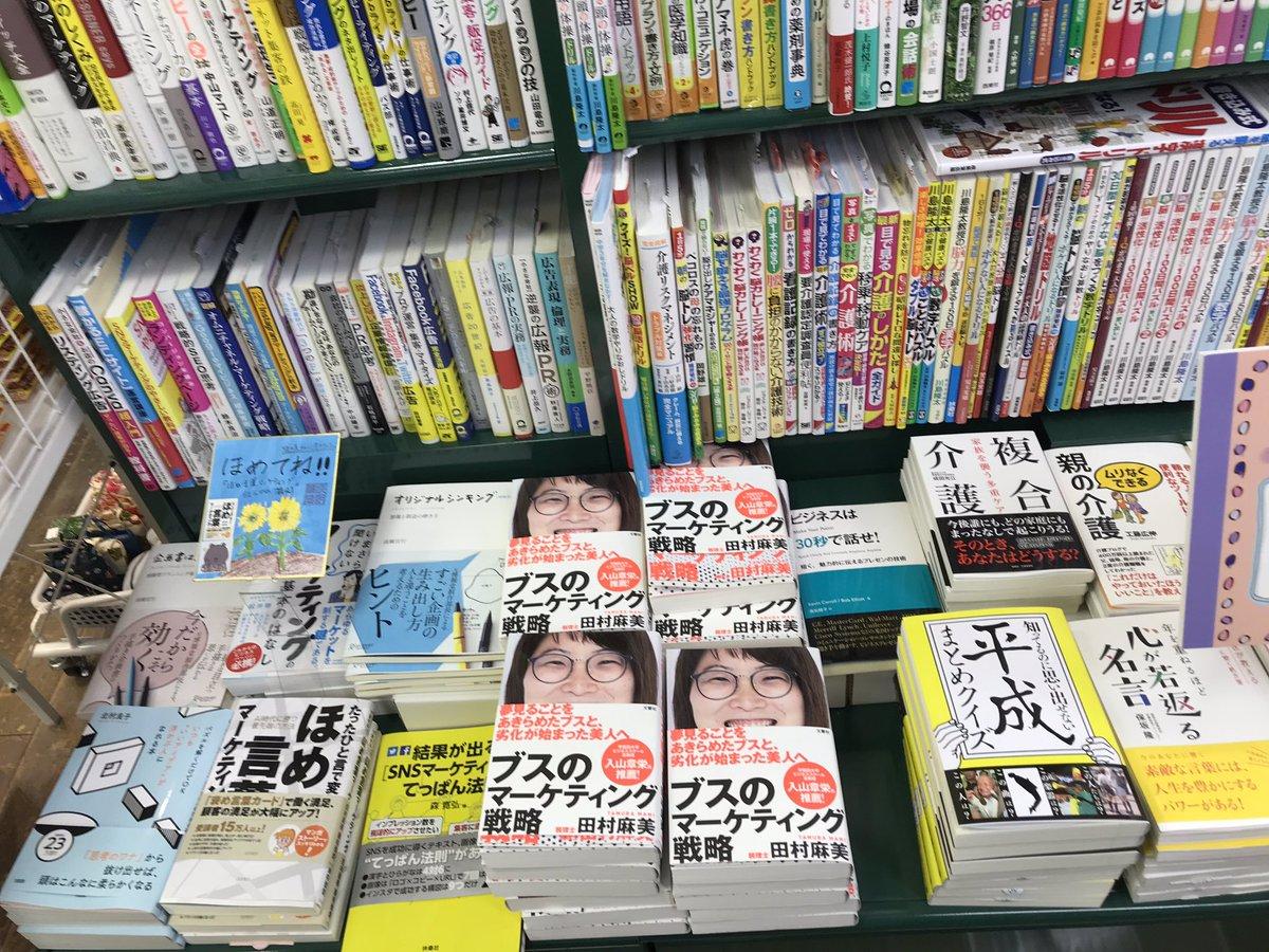 カワイイ後輩のぶっ飛んだタイトルの著書が近所の本屋の注目コーナーに平積みに。  これほどインパクトのある表紙、しかも著者が税理士などあっただろうか。 #田村麻美 #ブスのマーケティング戦略 https://t.co/4n1SiCCEit