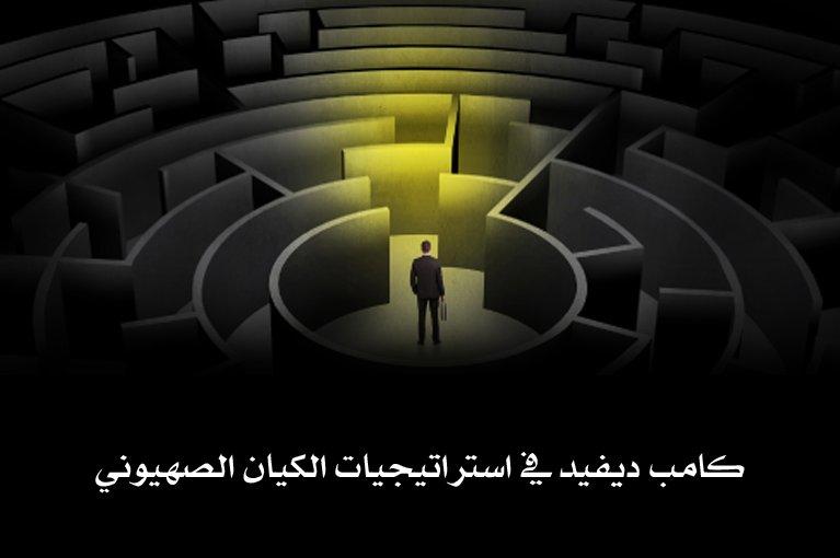 كامب ديفيد استراتيجيات الكيان الصهيوني Dw3XmAdW0AArVCj.jpg