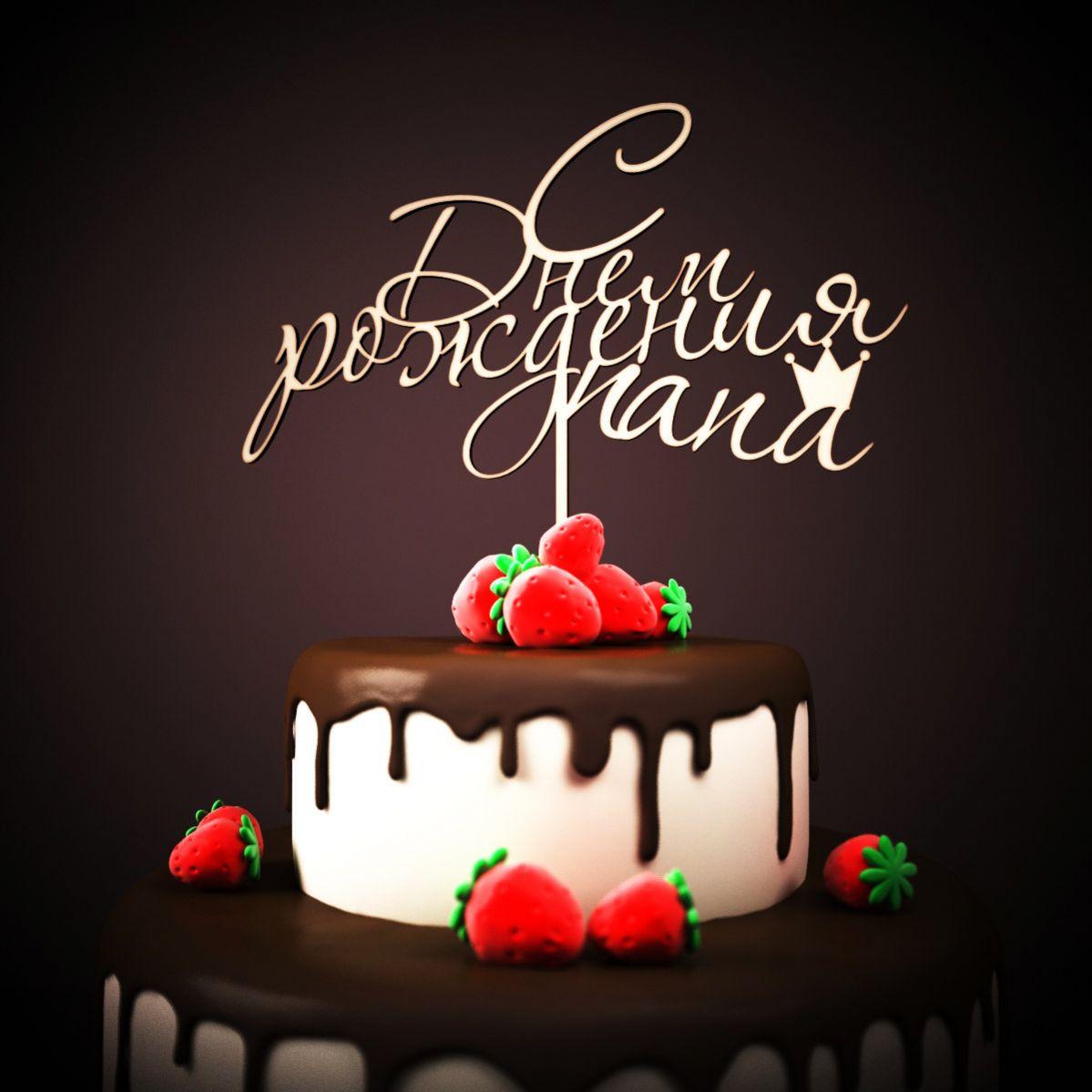 Поздравительные открытки торт с днем рождения, открытки для
