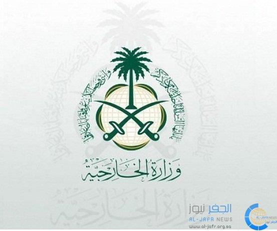 وزارة الخارجية : لاصحة لافتتاح سفارة السعودية في دمشق - صورة فوتوغرافية
