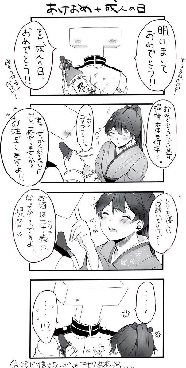 RT @magaiakashi: 成人の日漫画再掲。鳳翔さんの年齢…?? https://t.co/tRv01a1SMd