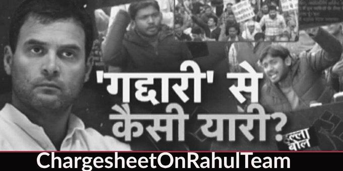#ChargesheetonRahulTeam #TukdeTukdeChargesheet @RahulGandhi Photo