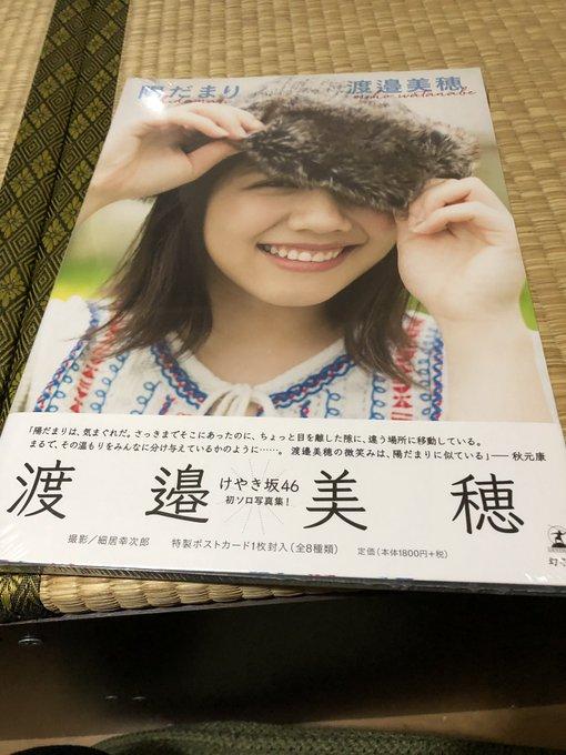 渡邉美穂ちゃんの写真集、今日届いた(^^) #reco1134 写真